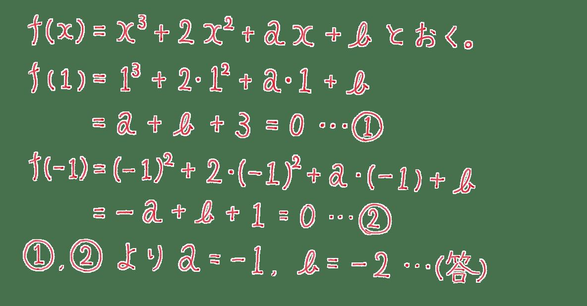 高校数学Ⅱ 複素数と方程式17 答え6行目まで