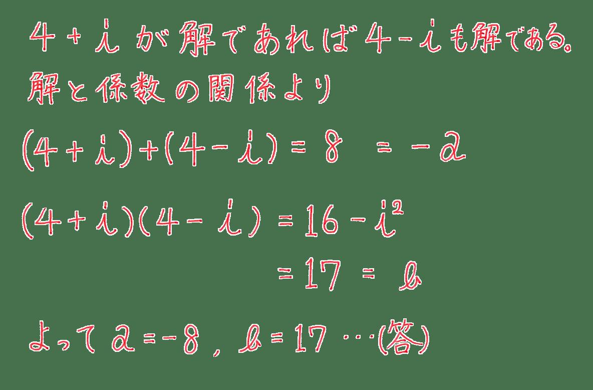 高校数学Ⅱ 複素数と方程式18 例題 答え