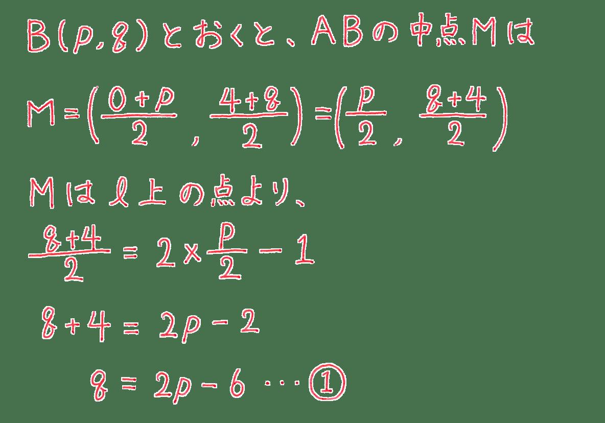 高校数学Ⅱ 図形と方程式10 練習 6行目「…①」まで