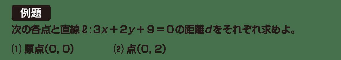 高校数学Ⅱ 図形と方程式11 例題