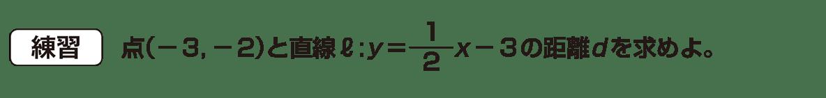 高校数学Ⅱ 図形と方程式11 練習