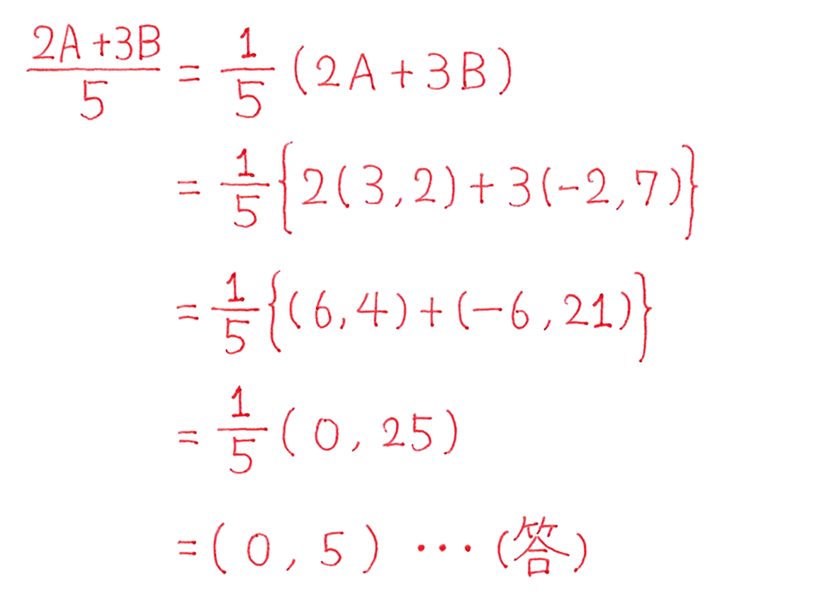高校数学Ⅱ 図形と方程式1 練習 答え