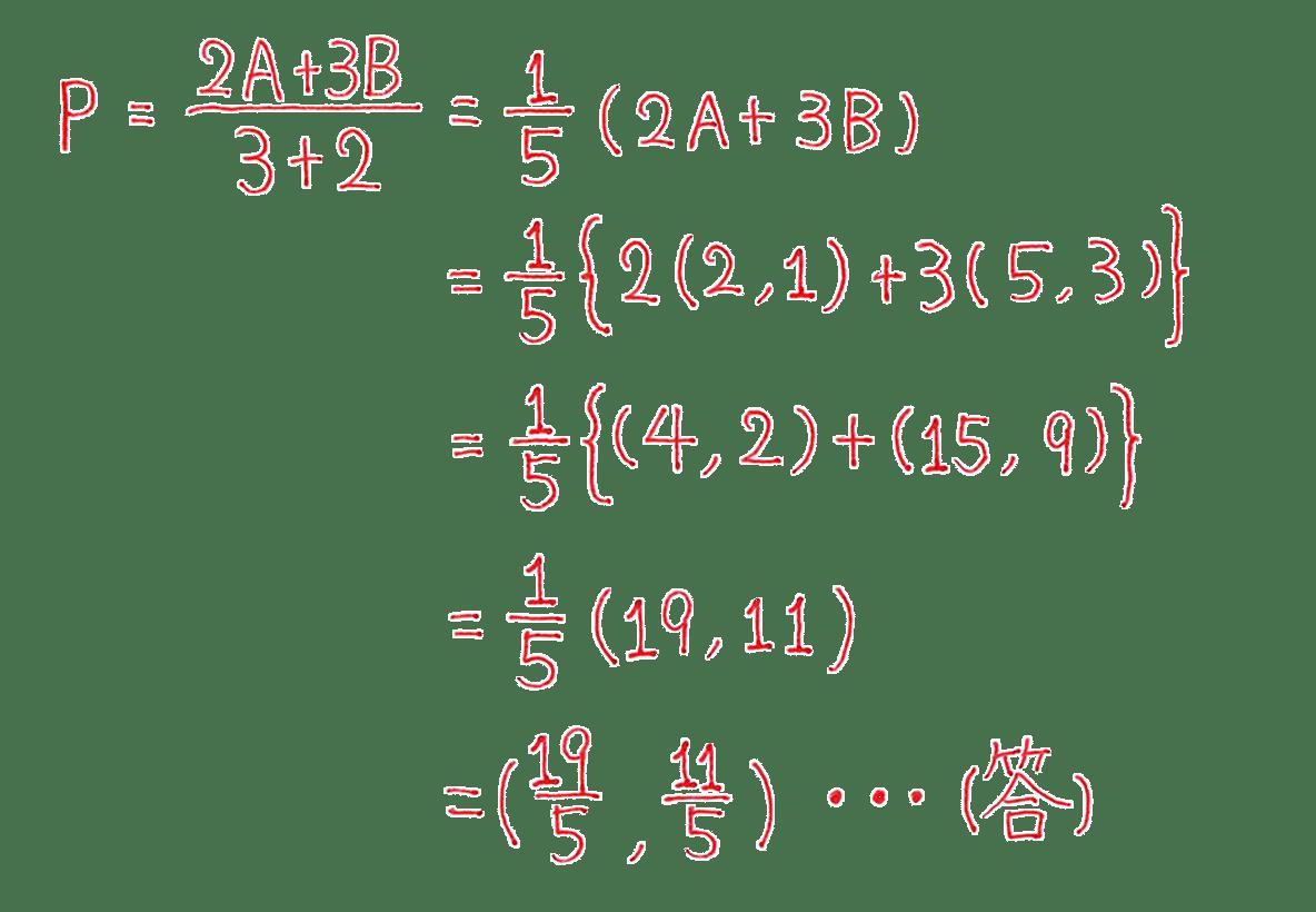 高校数学Ⅱ 図形と方程式2 例題 答え