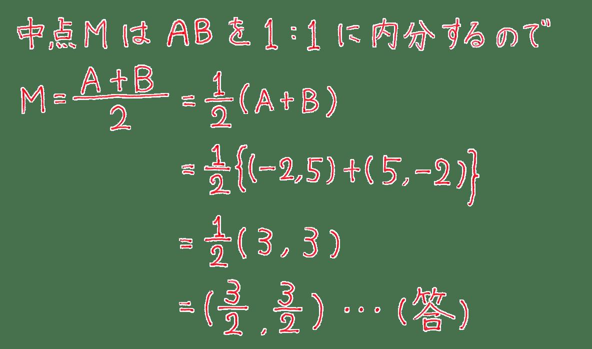 高校数学Ⅱ 図形と方程式2 練習5行目まで