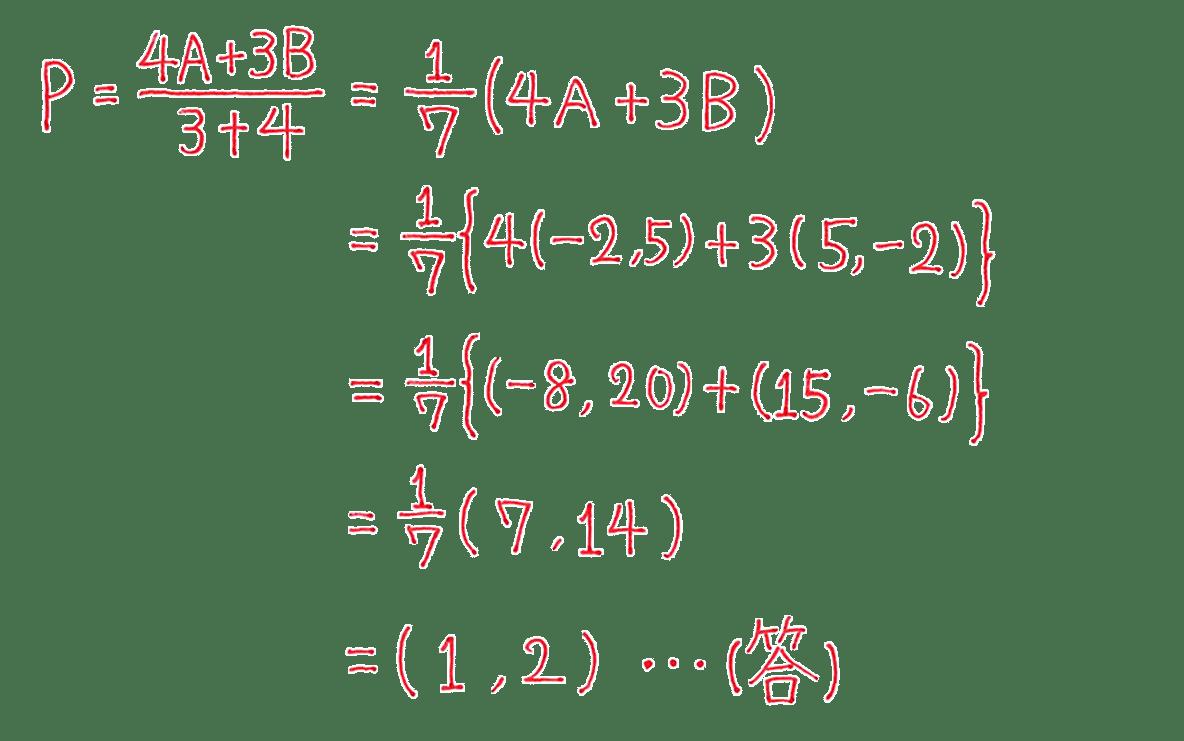 高校数学Ⅱ 図形と方程式2 練習 6行目以降