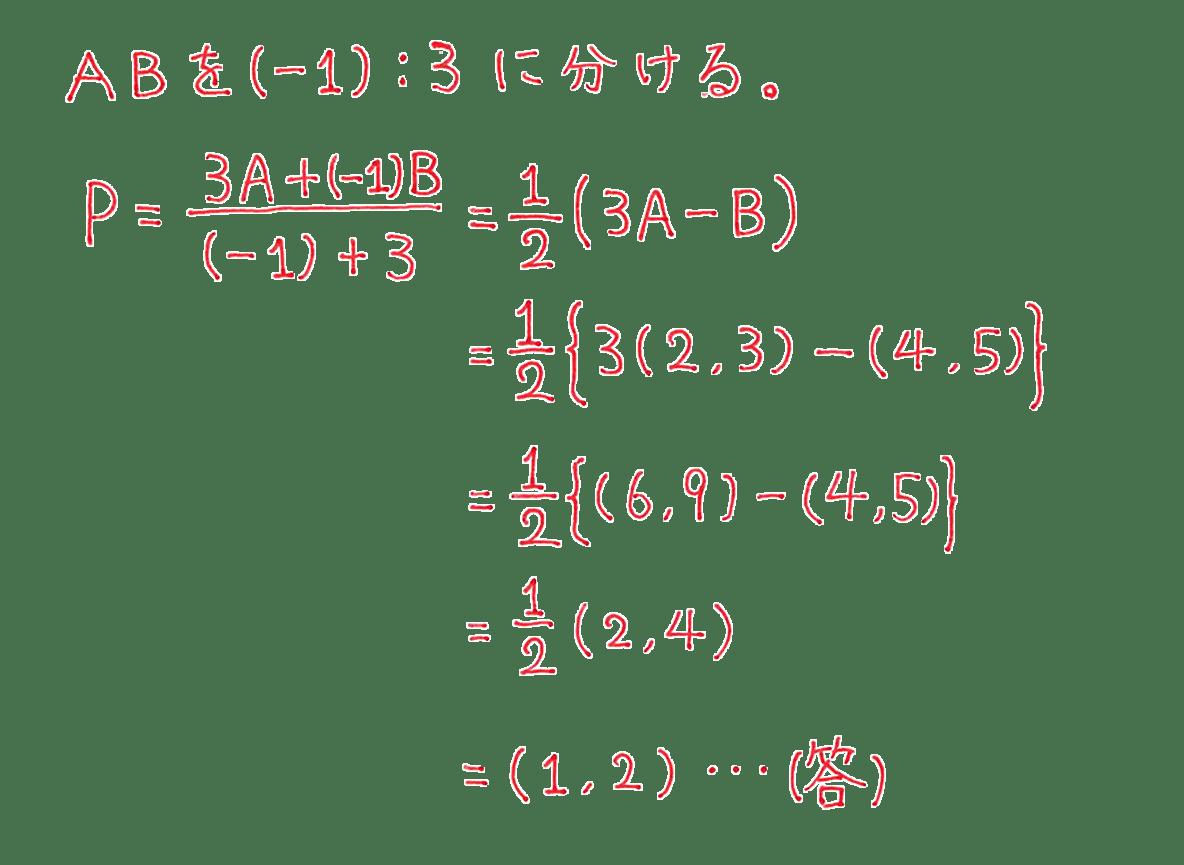高校数学Ⅱ 図形と方程式4 例題 答え