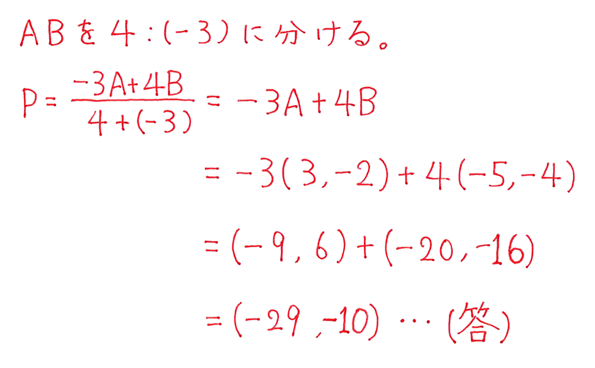 高校数学Ⅱ 図形と方程式4 練習 答え