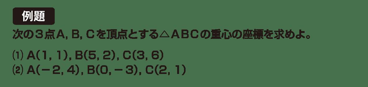 高校数学Ⅱ 図形と方程式5 例題