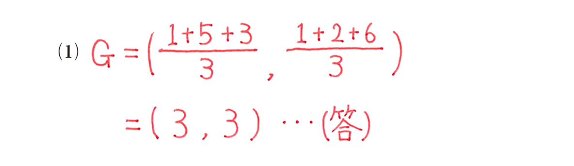 高校数学Ⅱ 図形と方程式5 例題(1)答え