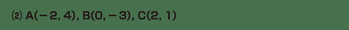 高校数学Ⅱ 図形と方程式5 例題(2)