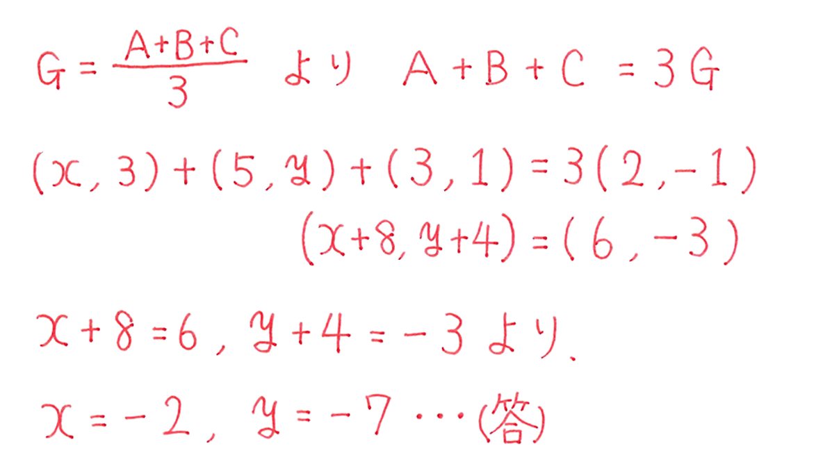 高校数学Ⅱ 図形と方程式5 練習 答え