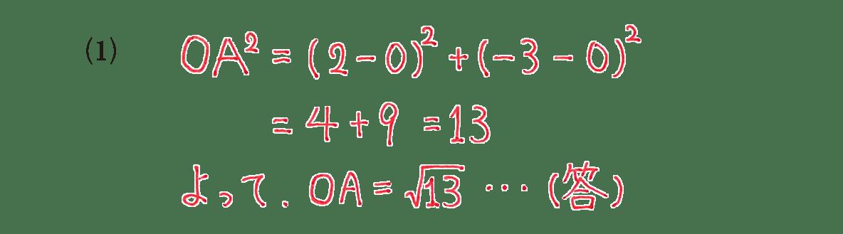 高校数学Ⅱ 図形と方程式6 例題(1)