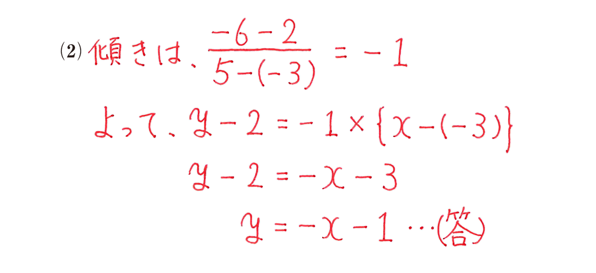 高校数学Ⅱ 図形と方程式7 例題 答え