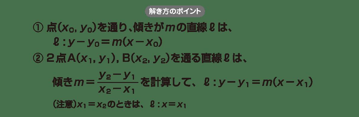高校数学Ⅱ 図形と方程式7 ポイント