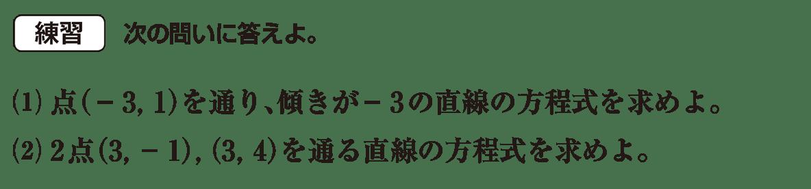高校数学Ⅱ 図形と方程式7 練習