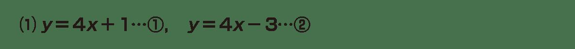 高校数学Ⅱ 図形と方程式8 例題(1)