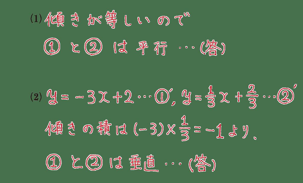 高校数学Ⅱ 図形と方程式8 例題 答え