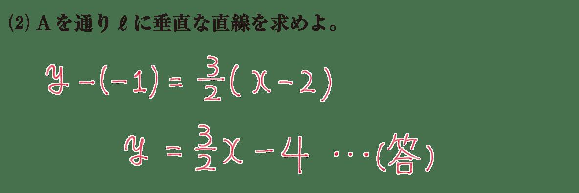 高校数学Ⅱ 図形と方程式8 練習 答え