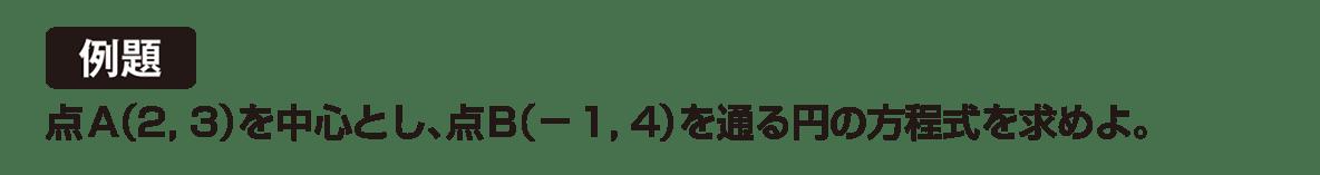 高校数学Ⅱ 図形と方程式15 例題