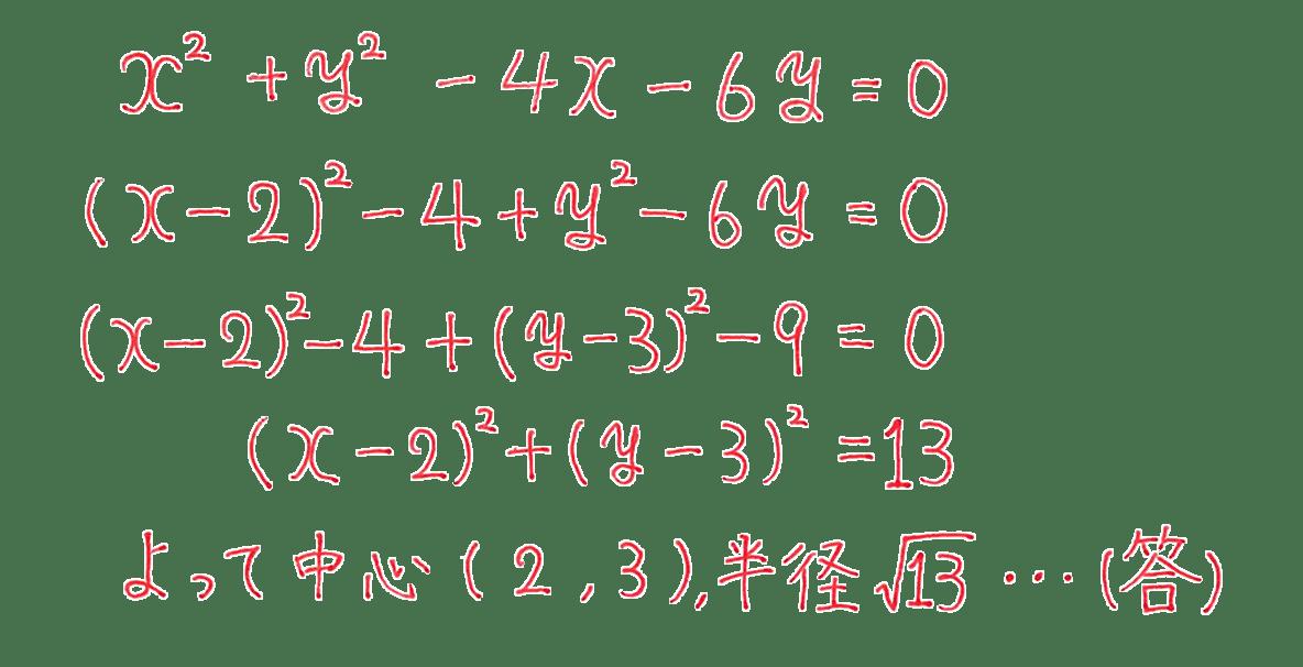 高校数学Ⅱ 図形と方程式16 例題 答え