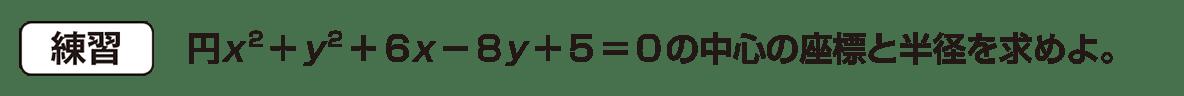 高校数学Ⅱ 図形と方程式16 練習
