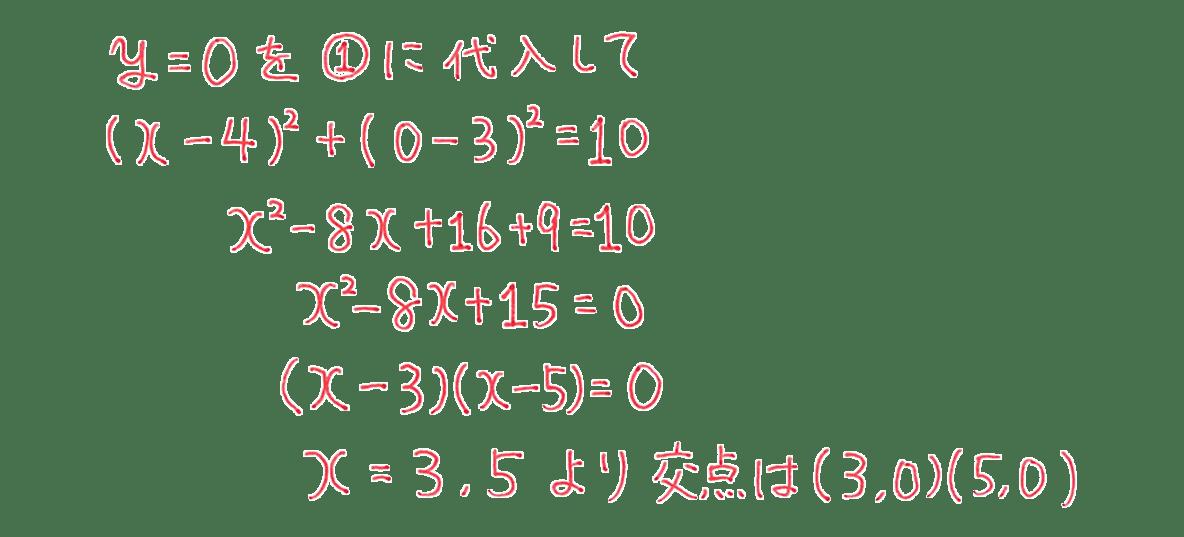高校数学Ⅱ 図形と方程式19 例題 答え 図以外