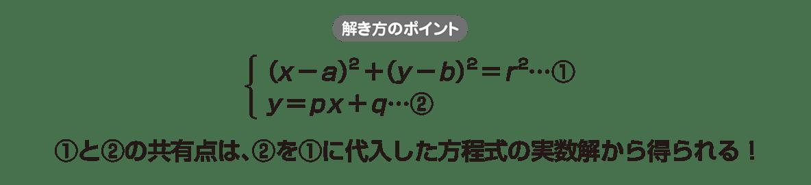高校数学Ⅱ 図形と方程式19 ポイント