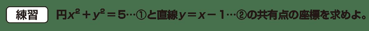 高校数学Ⅱ 図形と方程式19 練習