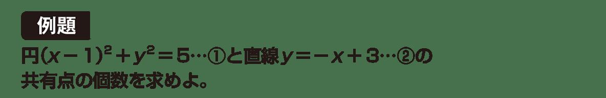 高校数学Ⅱ 図形と方程式20 例題