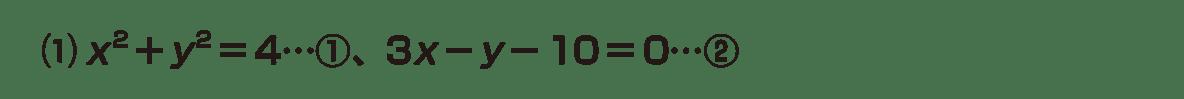 高校数学Ⅱ 図形と方程式21 例題(1)