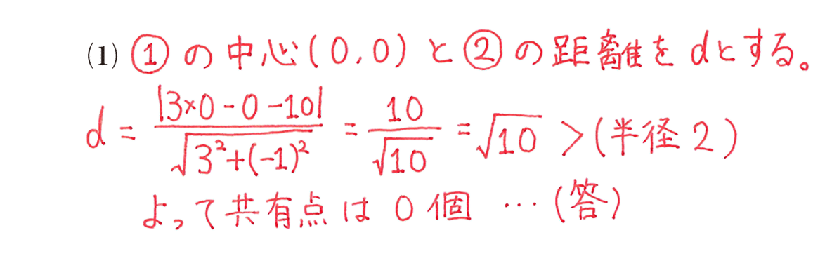 高校数学Ⅱ 図形と方程式21 例題(1) 答え