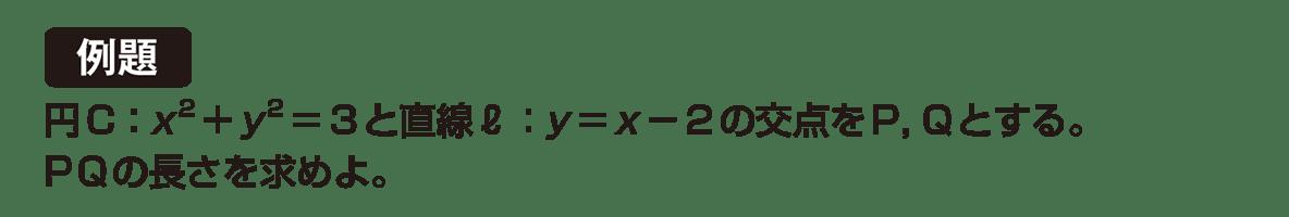 高校数学Ⅱ 図形と方程式22 例題