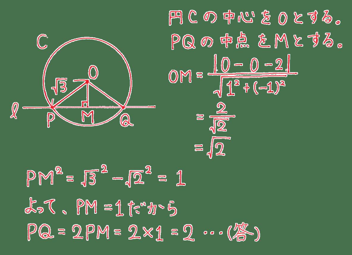 高校数学Ⅱ 図形と方程式22 例題 答え