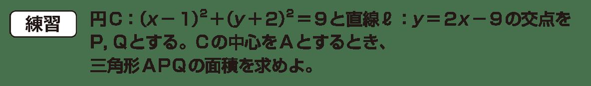 高校数学Ⅱ 図形と方程式22 練習