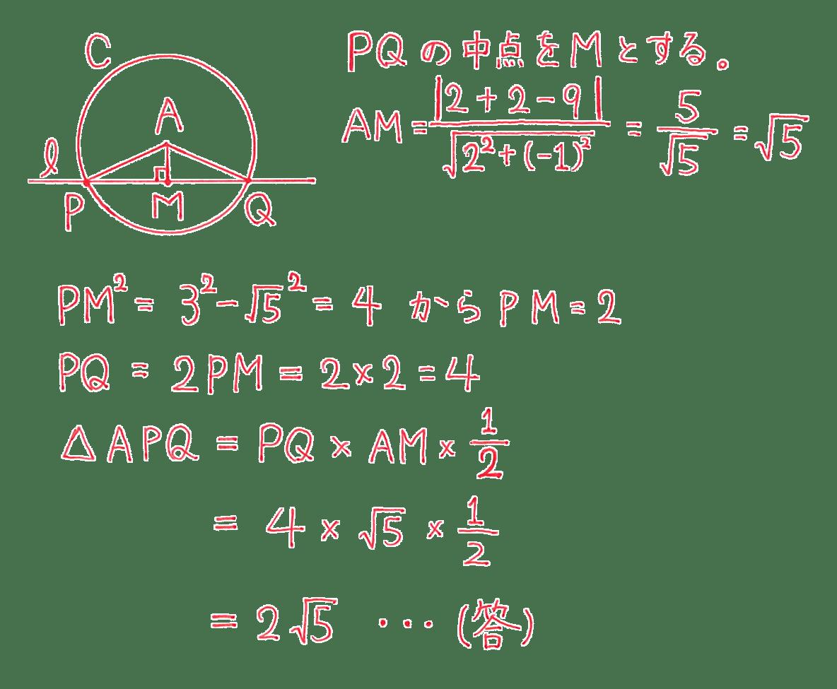 高校数学Ⅱ 図形と方程式22 練習 答え