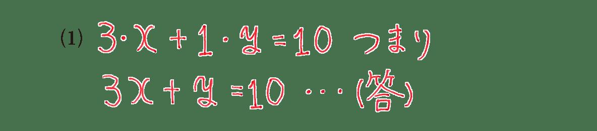 高校数学Ⅱ 図形と方程式24 例題(1)答え
