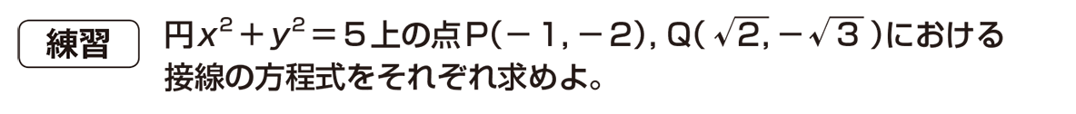高校数学Ⅱ 図形と方程式24 練習