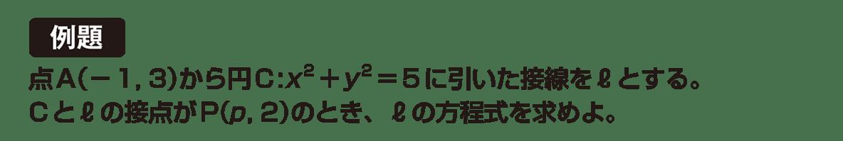 高校数学Ⅱ 図形と方程式25 例題