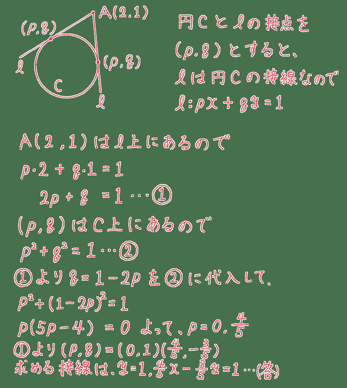 高校数学Ⅱ 図形と方程式25 練習 答え