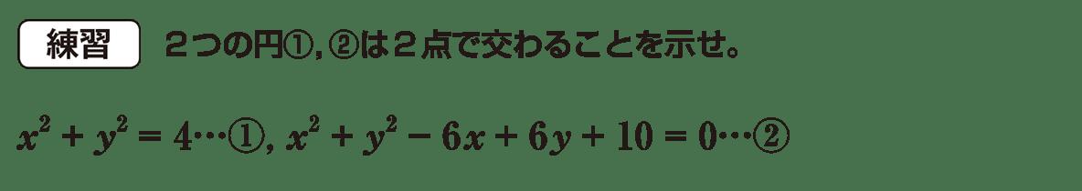 高校数学Ⅱ 図形と方程式26 練習