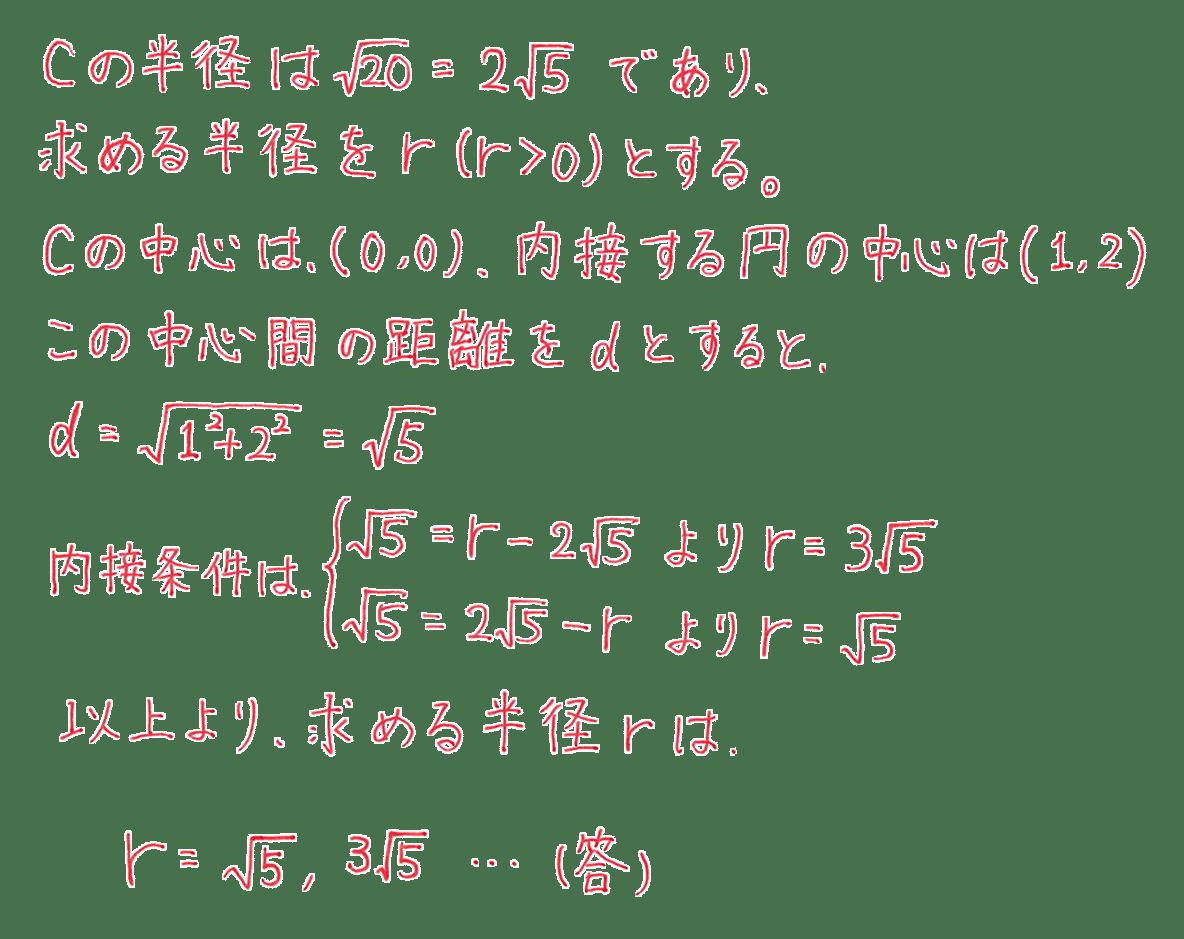 高校数学Ⅱ 図形と方程式27 練習 答え