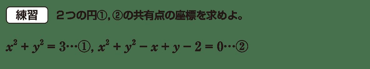 高校数学Ⅱ 図形と方程式28 練習