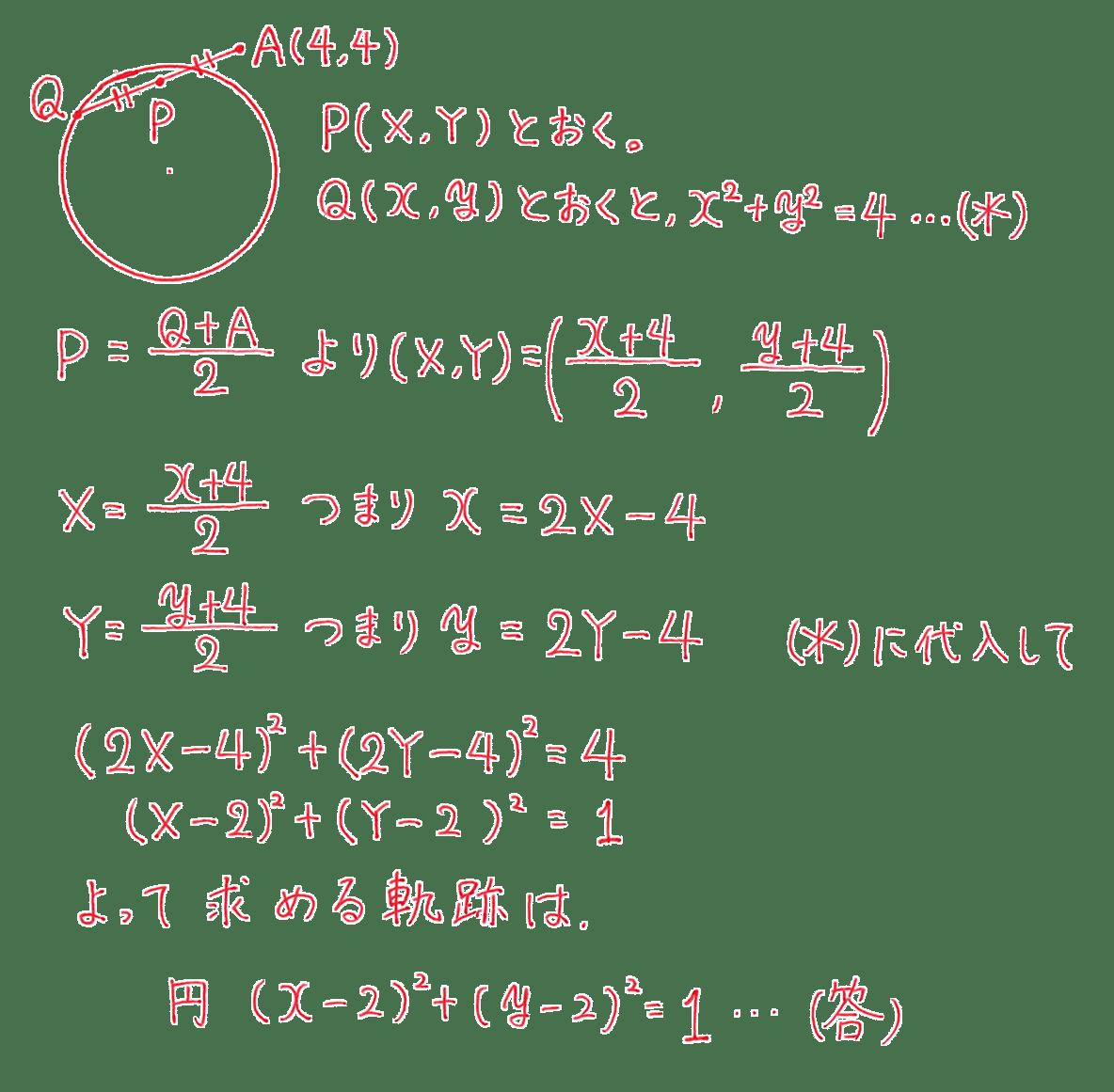 高校数学Ⅱ 図形と方程式30 練習 答え