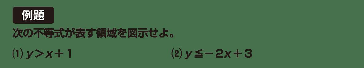 高校数学Ⅱ 図形と方程式31 例題
