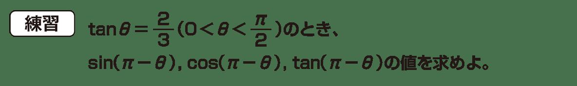 高校数学Ⅱ 三角関数10 練習