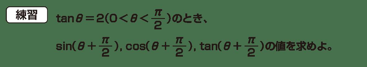 高校数学Ⅱ 三角関数11 練習
