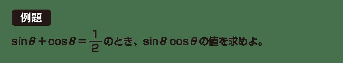高校数学Ⅱ 三角関数12 例題