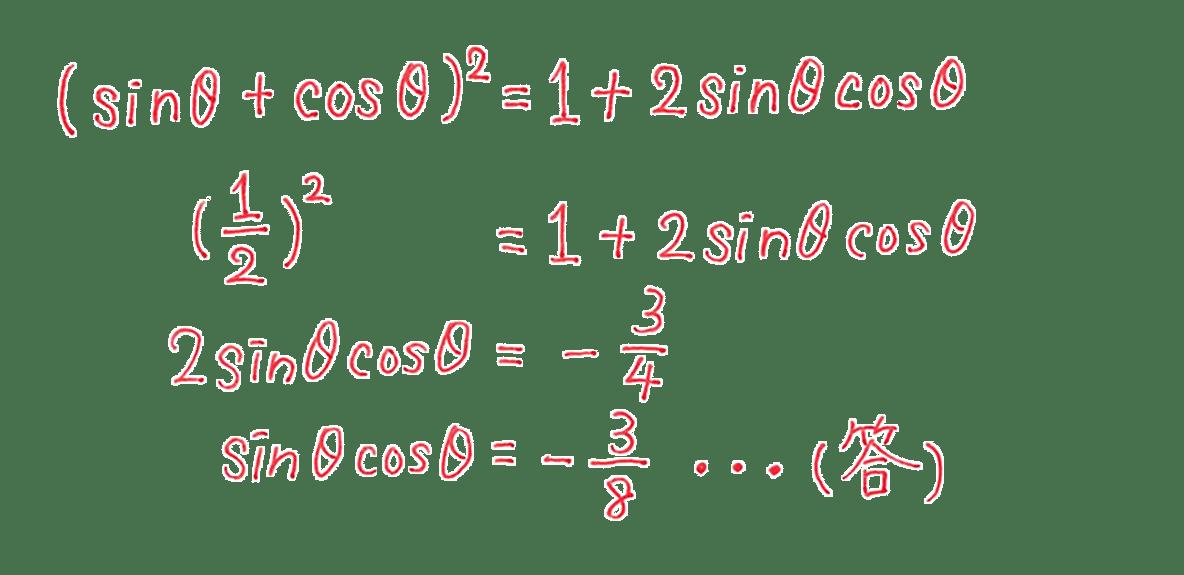 高校数学Ⅱ 三角関数12 例題 答え