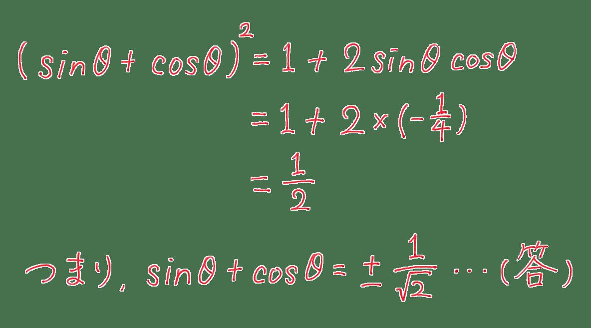 高校数学Ⅱ 三角関数12 練習 答え