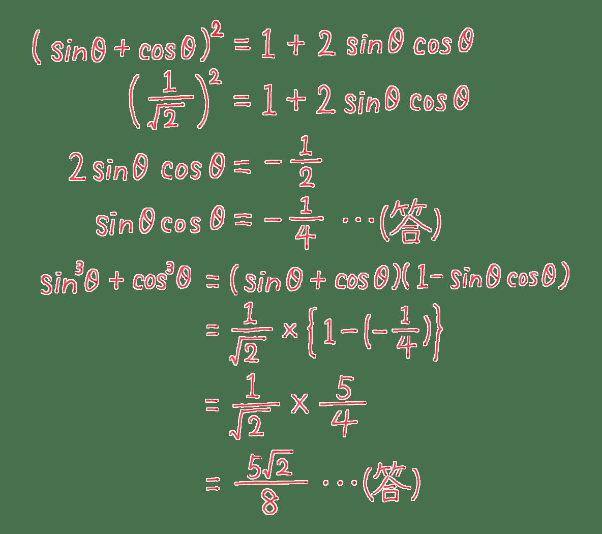 高校数学Ⅱ 三角関数13 例題 答え